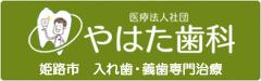 姫路市 入れ歯・義歯専門治療やはた歯科
