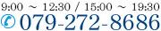 079-272-8686