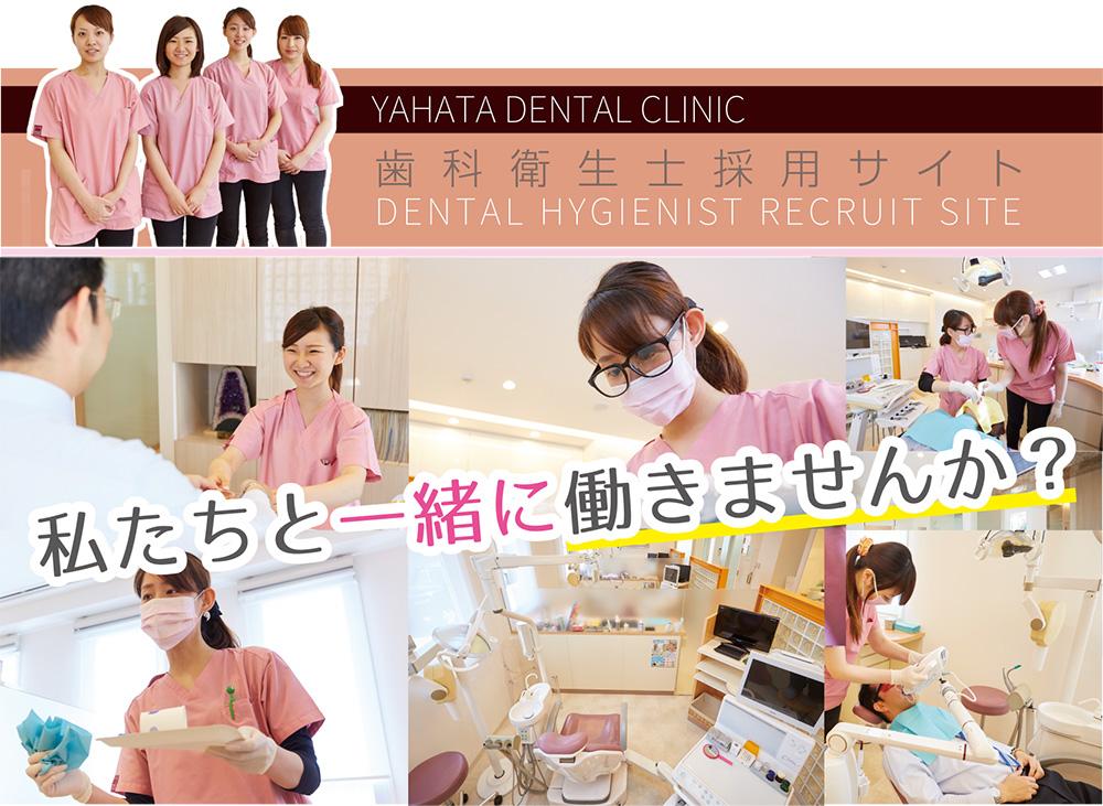 歯科衛生士採用サイト DENTAL HYGIENIST RECRUIT SITE 私たちと一緒に働きませんか?